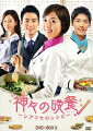 神々の晩餐 -シアワセのレシピー <ノーカット完全版> DVDBOX2