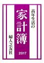 高年生活の家計簿(2017年) [ 羽仁もと子 ]