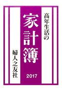 高年生活の家計簿(2017年)