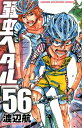弱虫ペダル(56) (少年チャンピオンコミックス) [ 渡辺...
