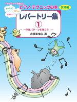 ピアノテクニックの本 実践編 レパートリー集 1 ?伴奏パターンを弾こう!? [楽譜]