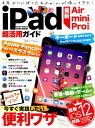 iPad超活用ガイド 最新Air/mini/Pro対応版 (EIWA MOOK らくらく講座 329)