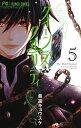 クイーンズ クオリティ 5 (フラワーコミックス) 最富 キョウスケ