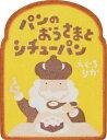 パンのおうさまとシチューパン [ えぐち りか ]