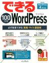 できる100ワザWordPress 必ず集客できる実践・サイト運営術 [ ホシナカズキ ]