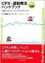 CPX・運動療法ハンドブック改訂3版 [ 安達仁 ]
