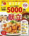 おいしく食費節約! 4人分1週間で5000円献立 (別冊エッセ)
