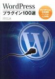 WordPressプラグイン100選 [ 矢津宗一 ]