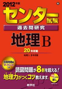 センタ-試験過去問研究地理B(2012)