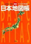ベーシックアトラス日本地図帳新版 [ 平凡社 ]
