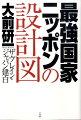 最強国家ニッポンの設計図 ザ・ブレイン・ジャパン建白