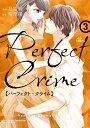Perfect Crime(3) [ 月島 綾 ]