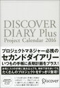 DISCOVER DIARY Plus 2016