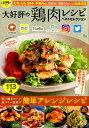 大好評の鶏肉レシピベストセレクション (TJ MOOK)