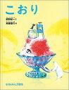 こおり (たくさんのふしぎ傑作集)