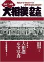大相撲力士名鑑令和二年版 明治から令和までの歴代幕内全力士収録