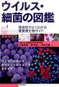 ウイルス・細菌の図鑑 感染症がよくわかる重要微生物ガイド 最新図解 (知りたい!サイエンスiLLUSTRATED) [ 北里英郎 ]