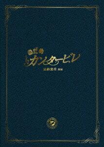 カンタービレ スペシャル エディション