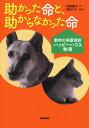 助かった命と、助からなかった命 動物保護施設ハッピーハウス物語 (動物感動ノンフィクション) [ 沢