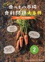くわしくわかる!食べもの市場・食料問題大事典(2巻)