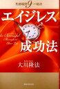 エイジレス成功法 生涯現役9つの秘訣 (OR books) [ 大川隆法 ]