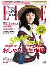 ELLE JAPON (エル・ジャポン) 2016年12月号 × AVEDA リップ  特別セット [ ハースト婦人画報社 ]