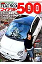 フィアット500生活 かわいい実車からリアルなおもちゃまで!! (NEKO MOOK)