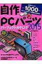 自作PCパーツパーフェクトカタログ(2015)