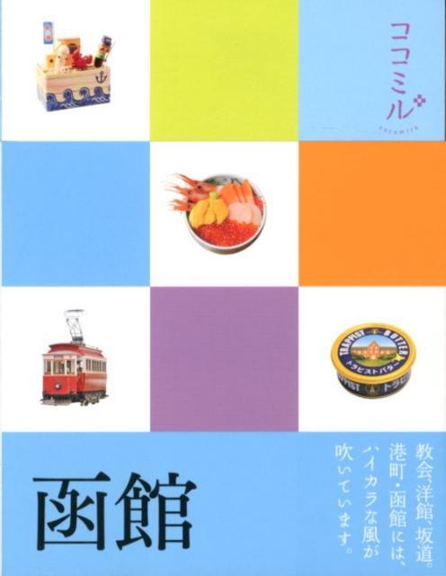 函館 (ココミル)の商品画像
