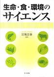 【】生命・食・環境のサイエンス [ 江坂宗春 ]