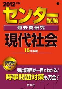 センタ-試験過去問研究現代社会(2012)