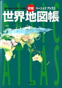 ベーシックアトラス世界地図帳新版 世界を知ることは現代人の常識 [ 平凡社 ]