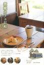 茨城 カフェ日和 すてきなCAFEさんぽ すてきなCAFEさんぽ [ ゆたり編集室 ]