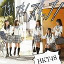 スキ!スキ!スキップ! (Type-C CD+DVD) [ ...