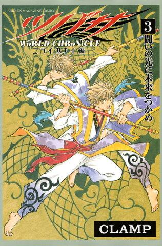 ツバサ -WoRLD CHRoNiCLE- ニライカナイ編(3)<完> (講談社コミックス) [ CLAMP ]