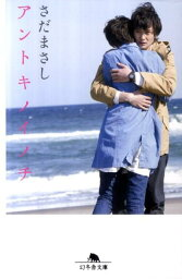 アントキノイノチ (幻冬舎文庫) [ <strong>さだまさし</strong> ]