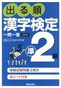 出る順漢字検定準2級一問一答改訂第2版 日本漢字能力検定準拠 受験研究会