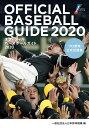 オフィシャル・ベースボール・ガイド2020 プロ野球公式記録集