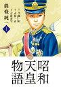 昭和天皇物語 1 (ビッグ コミックス) [ 能條 純一 ]