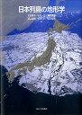 日本列島の地形学 [ 太田陽子 ]