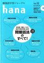 hana(vol.12) [ hana編集部 ]