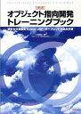 実践オブジェクト指向開発トレーニングブック 設計から実装までJava・JSP・サーブレットを総 [ 三苫健太 ]