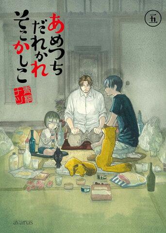 あめつちだれかれそこかしこ(5) (マッグガーデンコミックス アヴァルスシリーズ) [ 青桐ナツ ]