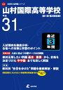 外語, 學習參考書 - 山村国際高等学校(平成31年度) 第1回・第2回収録 (高校別入試問題集シリーズ)