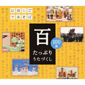 NHKにほんごであそぼ 百 たっぷりうたづくし [ (キッズ) ]...:book:13574776