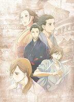 昭和元禄落語心中 五【Blu-ray】