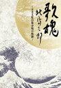 NHK DVD 歌魂 北島三郎 〜NHK紅白歌合戦の軌跡〜 【特別保存版】 [ 北島三郎 ]
