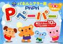 パネルシアター用PriPri Pペーパー厚口(0.5mm)10枚 PriPriキット ([レジャー])