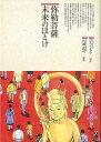 【バーゲン本】弥勒菩薩・未来のほとけ (仏教コミックス) [ 古城 武司 ]