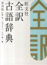 旺文社全訳古語辞典第4版 [ 宮腰賢 ]